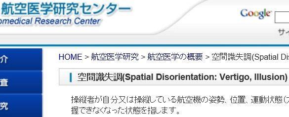 航空医学研究センター(一般財団法人)は、空間識失調を「操縦者が自分又は操縦している航空機の姿勢、位置、運動状態(方向、速度、回転)などを客観的に把握できなくなった状態」と説明している