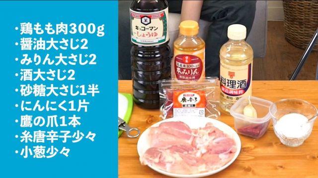 「レンジ鶏チャーシュー」の材料一覧
