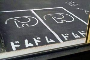 ひと目で分かる「ドムドム」駐車場! バイトが手書きした絵が話題に