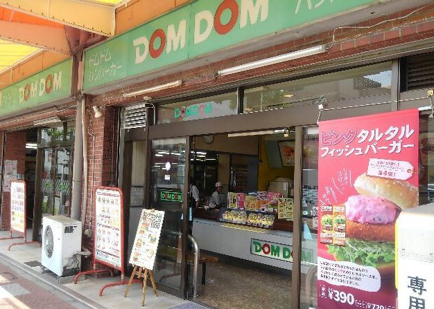 ドムドムハンバーガー海南FC店