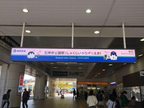 池袋線の石神井公園駅の駅名標の1カ所が「しゃくじいコウペンえき」になっています