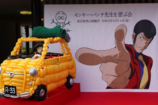 会場にはルパン三世の愛車「FIAT」を模したゴム風船のオブジェと撮影できる場所も=瀬戸口翼撮影