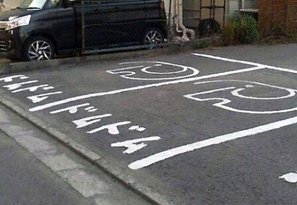 ドムドムハンバーガー海南FC店の駐車場。ひと目でわかるようにドムドムの文字だけでなく「どむぞう」も描かれています