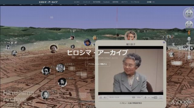 ヒロシマ・アーカイブの画面