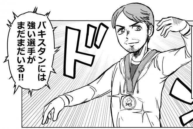 マンガ「アルスラン戦記」