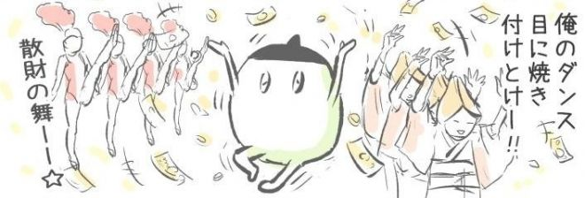 漫画「すぐ踊らされてるとか言う人にはこう言うようにしてる」の一場面