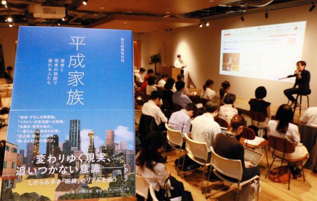 「平成家族」の出版を記念した青野さんのトークイベント=瀬戸口翼撮影