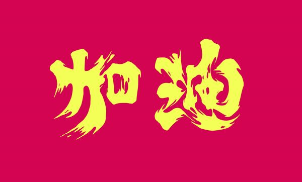 「香港」を反時計回りに90度回転すると「加油(頑張れ)」に。馬賽さんが作成したアンビグラム