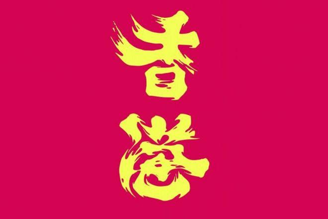 台湾人のデザイナー・馬賽さんが作成したアンビグラム。一見すると「香港」ですが、横にすると……
