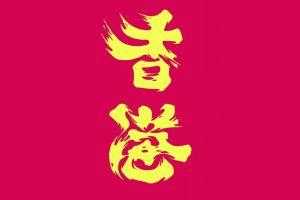 「香港」を回転すると……デモきっかけに誕生のアンビグラムが話題