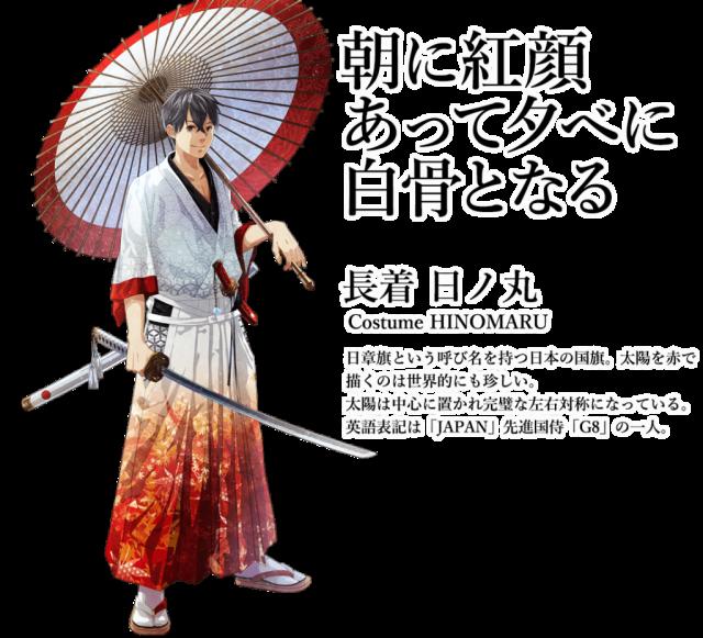 日本国旗は和傘と日本刀が印象的