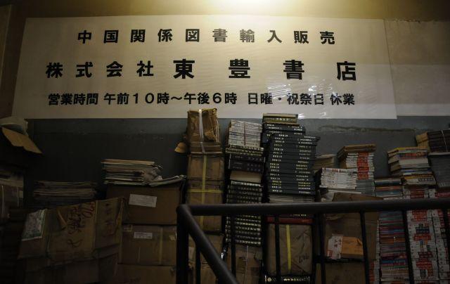 踊り場に山積みにされていた書物。一見しただけではどんなジャンルの本か分からない=渋谷区代々木1丁目、今村優莉撮影