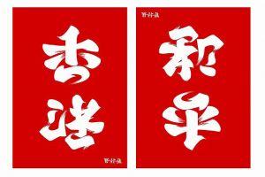 「香港」をひっくり返すと「和平」に 視点...