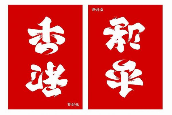 「香港」をひっくり返すと「和平」になります