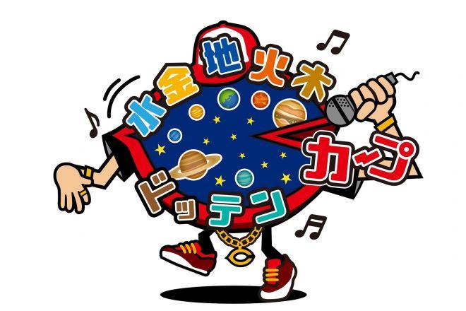 広島の今季のキャッチフレーズは「水金地火木ドッテンカープ」=球団提供