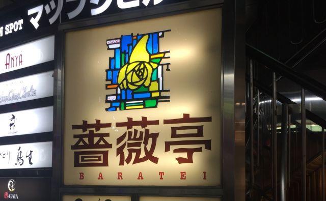 尾田栄一郎さんが高校生の時にアルバイトをしていた熊本市の「薔薇亭」
