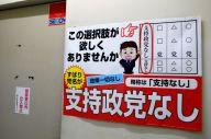 「安楽死制度を考える会」が今回の参院選に臨む記者会見をした事務所の入り口。前回の参院選に出た「支持政党なし」という団体と代表は同じ人だ=2019年6月27日、東京・蒲田。藤田撮影