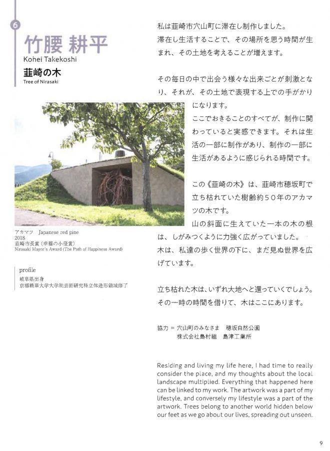 市が制作したパンフレットの「韮崎の木」に関するページ