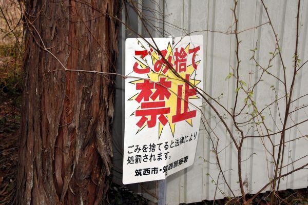 劇場近くに掲げられた「ごみ捨て禁止」の看板=2019年4月8日、茨城県筑西市新井新田