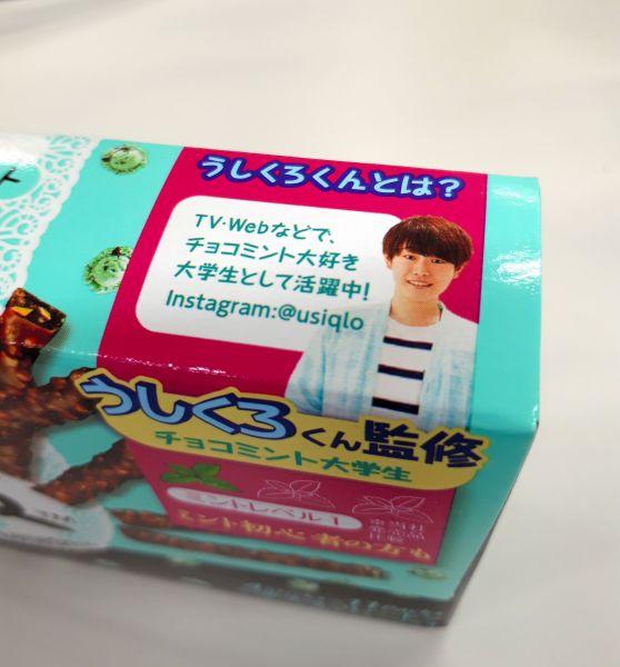 チョコレート菓子のパッケージに「チョコミント大学生」として、うしくろさんが紹介されている
