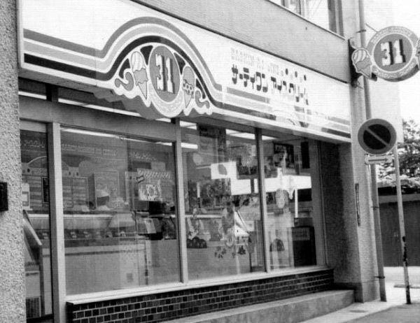 1974年、東京・目黒にできたサーティーワンアイスクリーム1号店=サーティーワンアイスクリーム提供