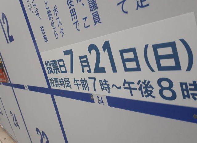 参院選東京選挙区の候補者ポスター掲示板=7月5日、東京・築地