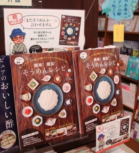 「簡単! 極旨! そうめんレシピ」(扶桑社ムック)=奈良市の啓林堂書店奈良店提供