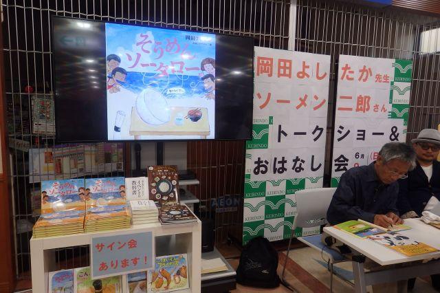 6月、絵本作家の岡田よしたかさんと「そうめんソータロー」の出版記念イベントを奈良市の啓林堂書店奈良店で開いた。