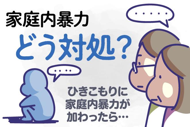 【イラスト解説】家庭内暴力どう対処?=イラスト・米澤章憲