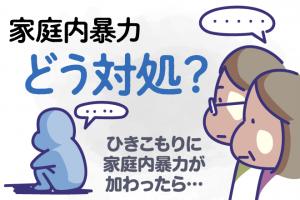 【イラスト解説】ひきこもり→家庭内暴力収め...
