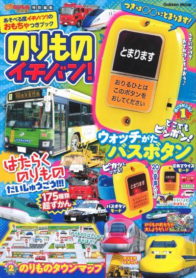「学研ムック のりものイチバン!」(税抜き1360円)