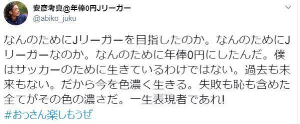 安彦考真さんのツイート