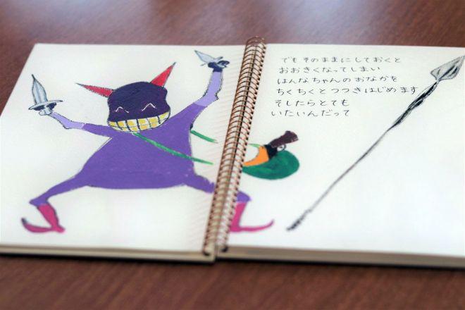 スケッチブックに描かれた手作り絵本「はんなちゃんとへんちくりん」