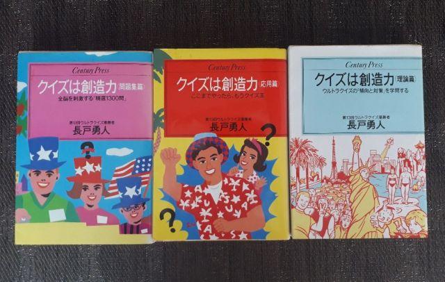 長戸さんの著書