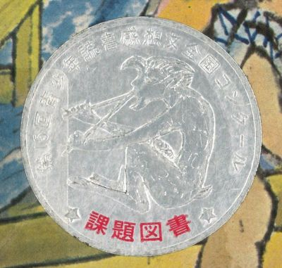第15回の課題図書に貼られたシンボルマークのシール