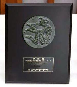 入賞者に贈られる牧羊神のブロンズ像