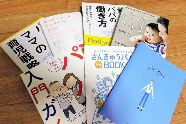 初めての育児がまもなく始まる。本を読んで、来たる日に備えている=男性提供