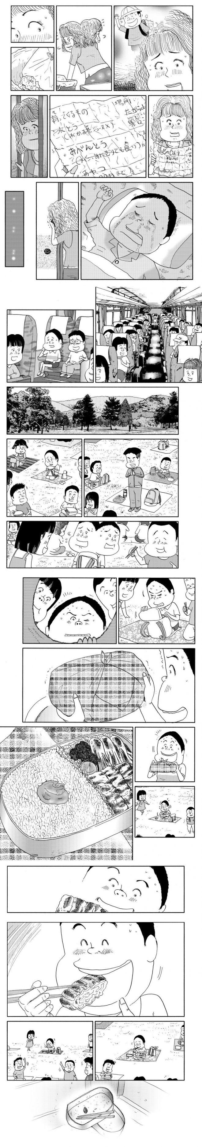 漫画「しあわせゴハン『お弁当』」
