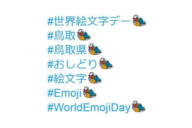 #世界絵文字デーに合わせてTwitter社が制作したオシドリのハッシュタグ