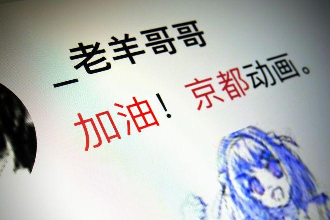 中国版ツイッター微博(weibo)で書かれた「頑張れ、京都アニメーション」のコメント
