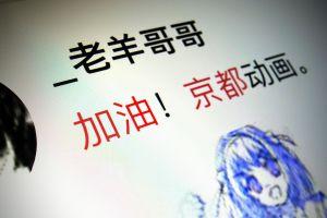 「京アニ」火災、中国から寄せられた声 「加油」めぐりすれ違いも…