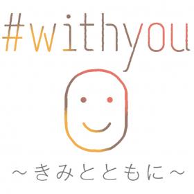 #withyouインタビュー