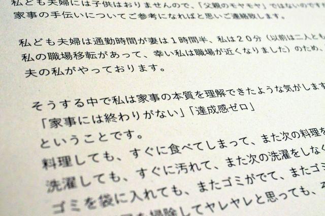 羽田野直道さんから寄せられたメール。家事についての率直な意見がつづられている