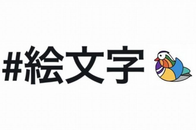 Twitter上に出現した鳥取県の絵文字。デザインは「県鳥」として愛されているオシドリ