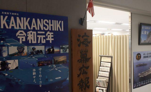 東京・市ケ谷にある防衛省の海上幕僚監部広報室