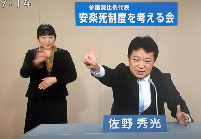 参院選比例区の政見放送で話す安楽死制度を考える会の佐野秀光代表=7月12日のNHKでの放送より