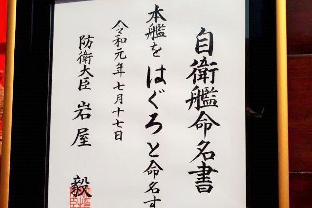 海上自衛隊で8隻目となるイージス護衛艦を「はぐろ」と名付ける防衛相の命名書。7月17日、横浜港での命名・進水式で読み上げられた