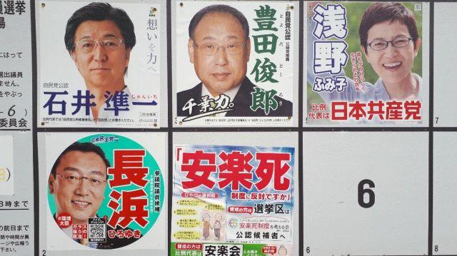 今回の参院選千葉選挙区の候補者ポスター掲示板。N国候補のスペース(6番)にポスターはない。その左は安楽死候補の陣営が張ったポスター