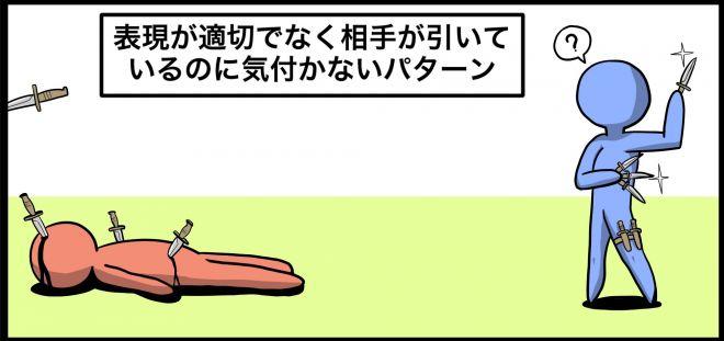 (5)表現が適切でなく相手が引いているのに気付かない