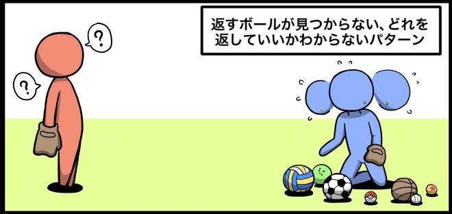 (3)返すボールが見つからない、どれを返していいかわからない